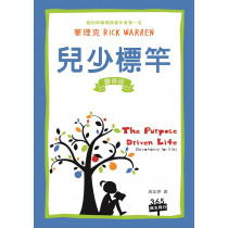 兒少標竿──靈修版(THE PURPOSE DRIVEN LIFE–DEVOTIONAL FOR KIDS)